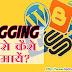 Blogging se paise kaise kamaye? 5 Popular Tarike