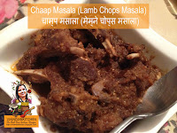 viaindiankitchen -Mutton Chaap Masala