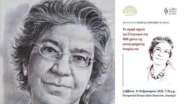 Διάλεξη της Μαρίας Ευθυμίου στο Λυγουριό: «Τα ισχυρά σημεία του Ελληνισμού στα 4000 χρόνια της Ιστορίας του»