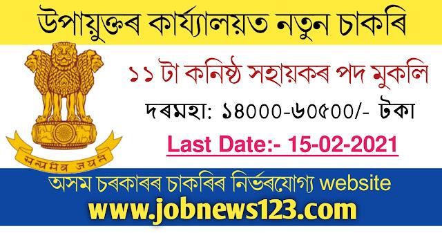 DC Office Darrang Recruitment 2021: