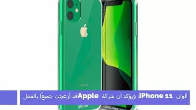 ألوان iPhone 11 ، ويؤكد أن شركة Apple قد أزعجت جميعًا بالفعل