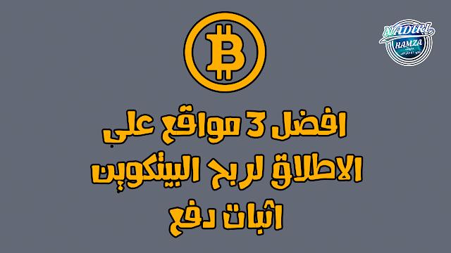 اقوى 3 مواقع لربح البيتكوين لهذه سنة 2019 بدون جهد 😍 + إثبات دفع Free Bitcoin
