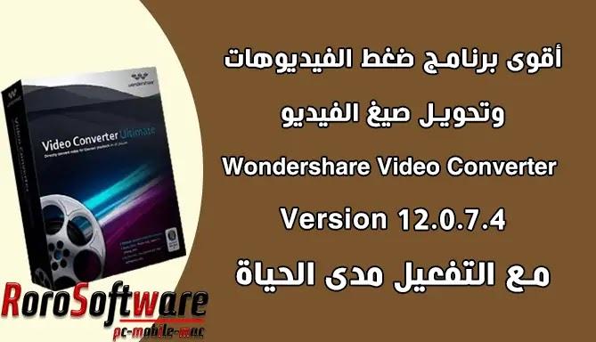 تحميل محول جميع صيغ الفيديوهات Wondershare UniConverter 12.0.7.4 with license key