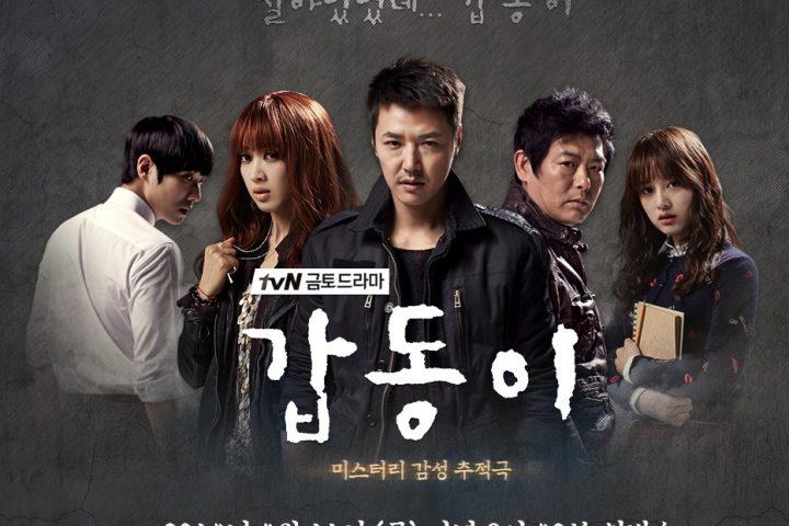 Download Drama Korea Gap Dong Sub Indo Batch