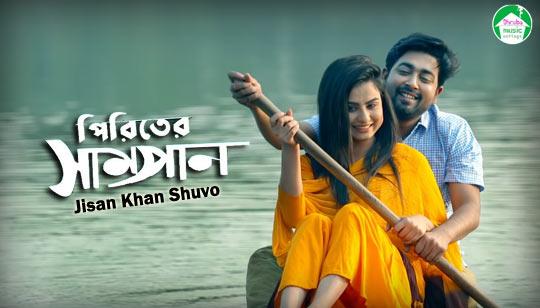 Piriter Shampan Song Lyrics by Jisan Khan Shuvo Bangla Song 2019