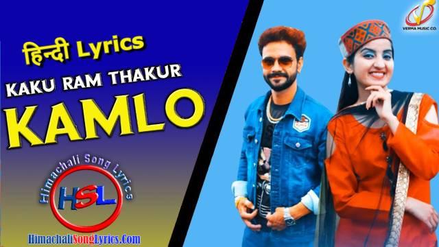 Kamlo Song Lyrics - Kaku Ram Thakur : कमलो