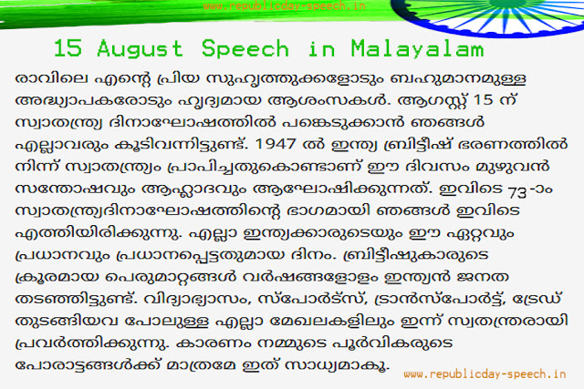 15 August Speech in Malayalam