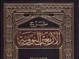 Terjemah Kitab Syarah Arba'in Nawawi