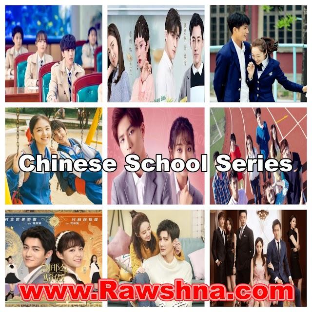 افضل مسلسلات صينية مدرسية على الاطلاق
