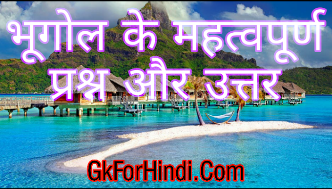 class 10th भूगोल objective question answer in Hindi ( Geography )