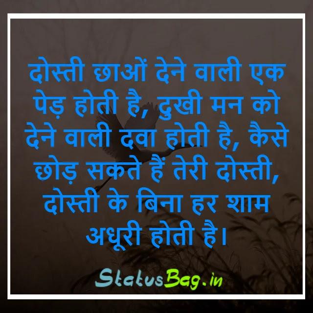 Friendship Shayari in Hindi Photo HD