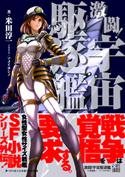 米田淳一『激闘!宇宙駆逐艦』〈群雛文庫〉