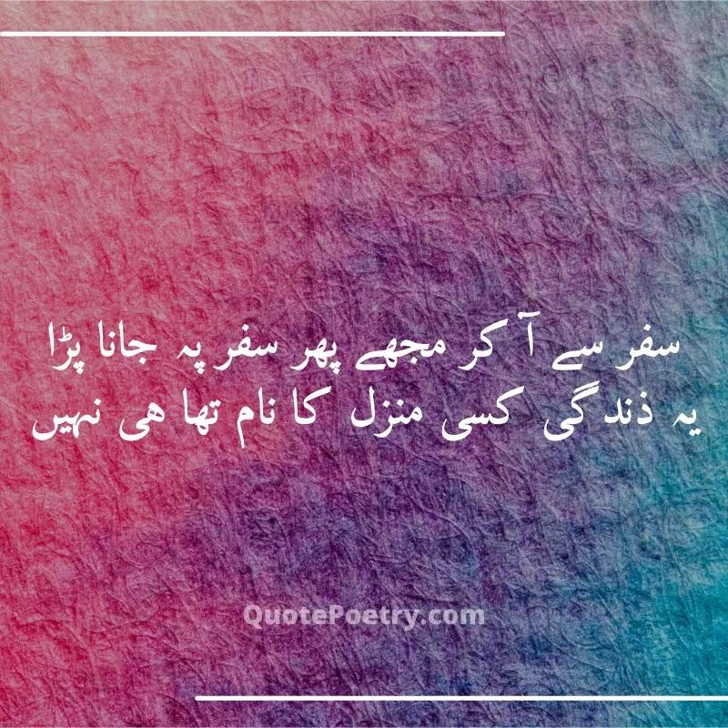 Urdu poetry On Reality Of Life | Urdu poetry on life