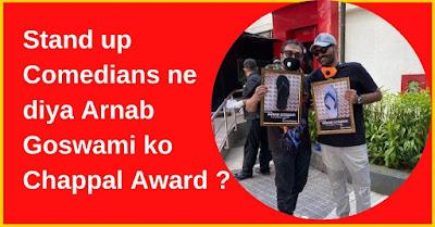 Stand up Comedians ne diya Arnab Goswami ko Chappal Award ?