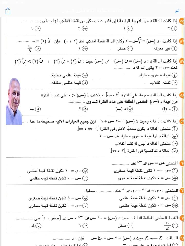 مراجعة التفاضل والتكامل للصف الثالث الثانوى أ/ فخرى البيومى 7