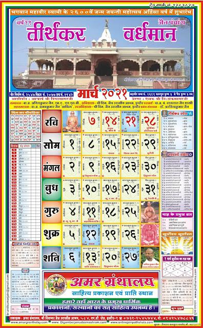 Jain Panchang Calendar 2021 March