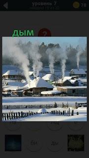 470 слов.все просто идет дым из деревенских труб домов ответ на 7 уровень