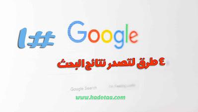 تصدر نتائج البحث جوجل