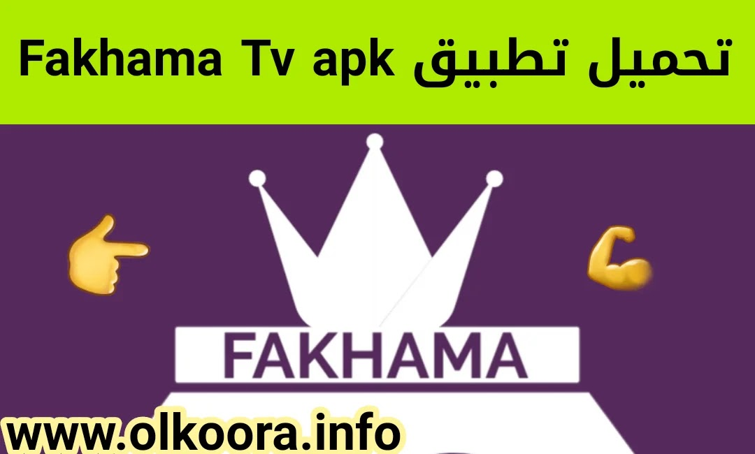 تحميل تطبيق Fakhama tv لمشاهدة المباريات 2021 + كود تفعيل تطبيق فخامة
