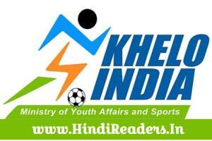 खेलो इंडिया यूथ गेम्स 2021 रजिस्ट्रेशन, स्थान व खेलों की तिथि