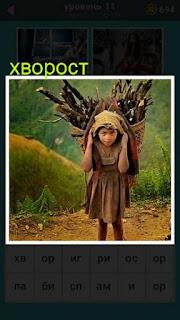 девочка поднимается в гору с хворостом за плечами 667 слов 11 уровень