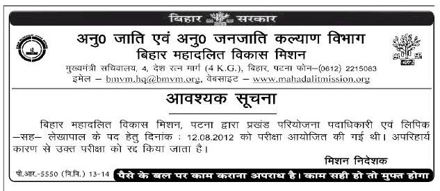 Exam Result of Bihar Mahadalit Vikas Mission Block Project