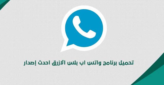 تحميل واتس اب بلس ابو صدام الرفاعي WhatsApp Plus اخر اصدار 2021 ضد الحظر