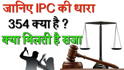 IPC 354 - The Indian Penal Code