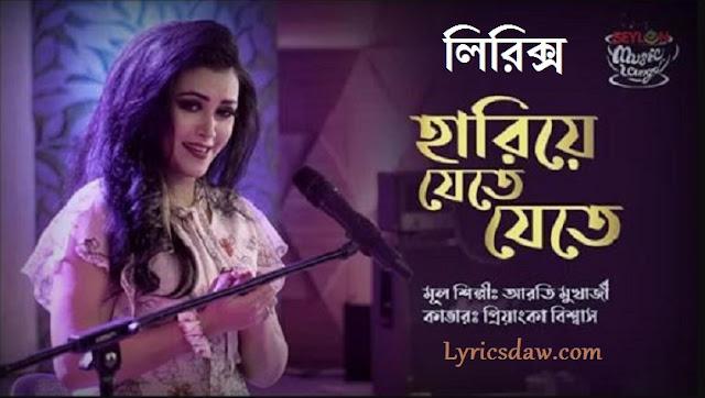 Hariye Jete Jete Lyrics Aarti Mukherji