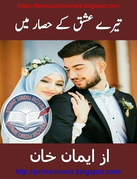 Tery ishq ke hisar mein novel online reading by Emaan Khan Complete