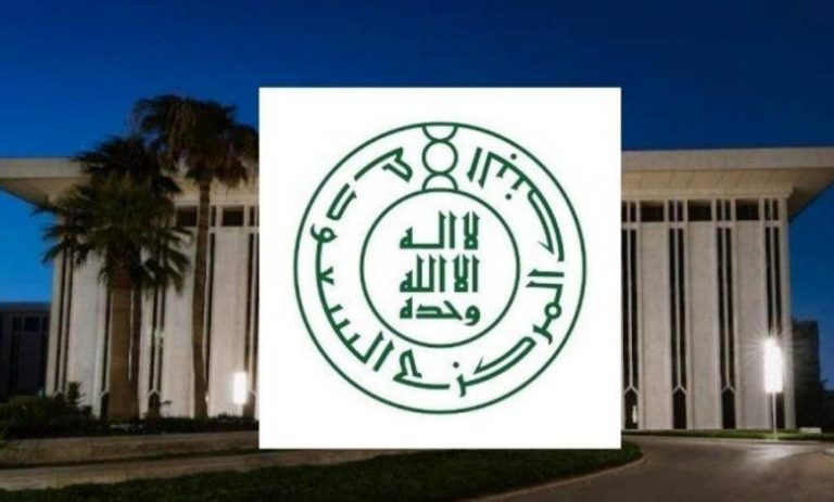 The Central Bank Announced The Working Hours Of Banks During Ramadan The Central Bank Announced The Working Hours Of Banks During Ramadan