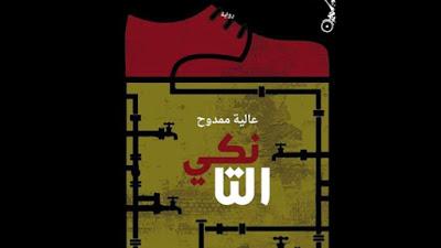 """رواية """"التانكي"""" للروائية العراقية المقيمة في باريس """"عالية ممدوح"""