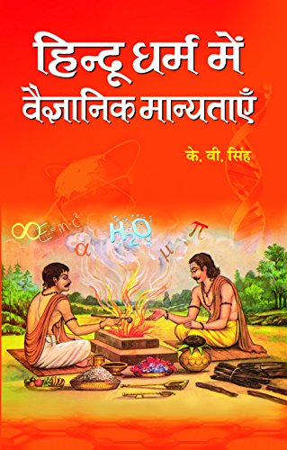 हिंदू धर्म में वैज्ञानिक मान्यताएँ | Hindu Dharma Mein Vaigyanik Manyatayen