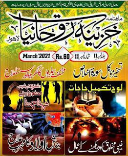 Khazina-E-Ruhaniyaat March 2021 Pdf Download