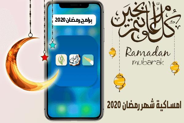https://www.arbandr.com/2019/04/Ramadan-1440-2019-imsakiyat-ramadan.html
