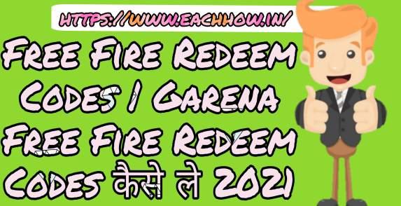 Free Fire Redeem Codes   Garena Free Fire Redeem Codes कैसे ले 2021