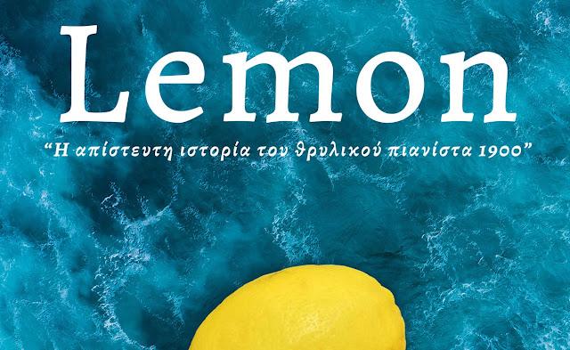 """Ξεκινούν σήμερα με την παράσταση """"Lemon"""" τα """"Μικρασιάτικα 2021"""" στη Νέα Κίο Αργολίδας"""