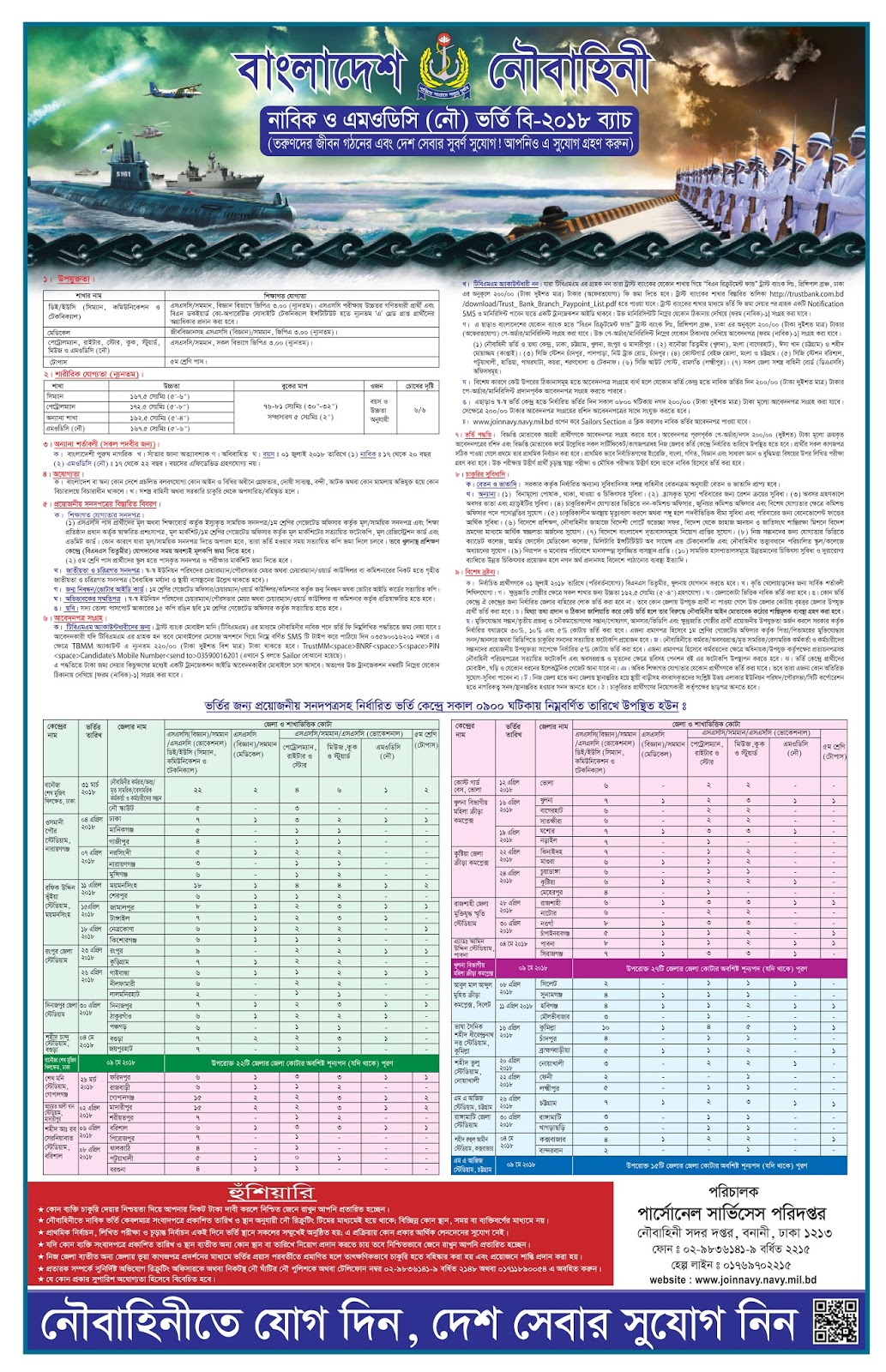 Bangladesh Navy Sailor and MODC(Navy) Recruitment Apply Instruction