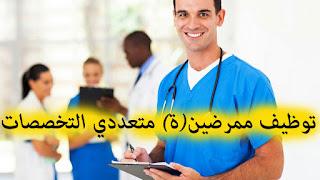 توظيف ممرضين(ة) متعددي التخصصات  الدار البيضاء النواصر