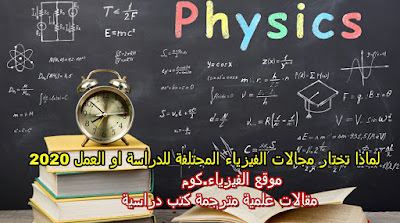 10 اسباب مهمة للدراسة في مجالات الفيزياء والعمل بها في المستقبل