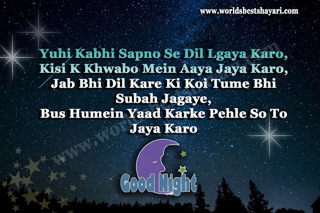 Sapne Good Night Shayari