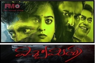 viswamitra is a must watch suspense thriller Telugu movies of 2019 | 2020 Telugu movies | 2019 Telugu hit movies