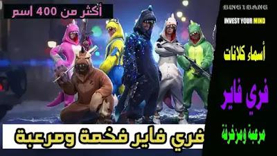 أسماء كلانات فري فاير مرعبة ومزخرفة