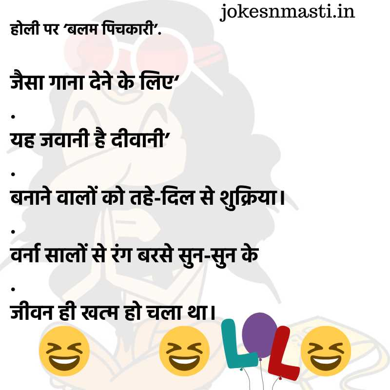 Holi Hindi Funny Jokes