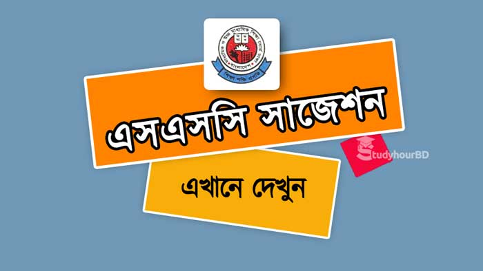 SSC Suggestion 2019 All Subject
