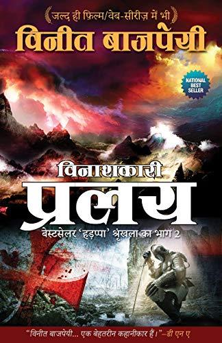 विनाशकारी  प्रलय | (Vinashkari Pralay) Pralay - Hindi