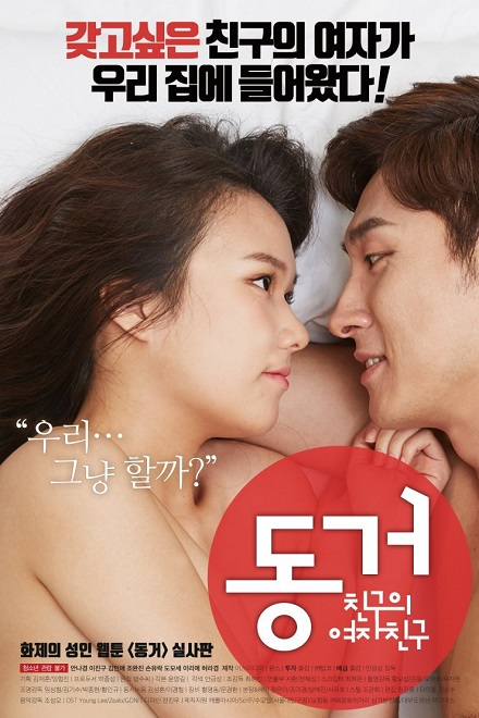 Living Together: My Friends Girlfriend Full Korea 18+ Adult Movie Online Free