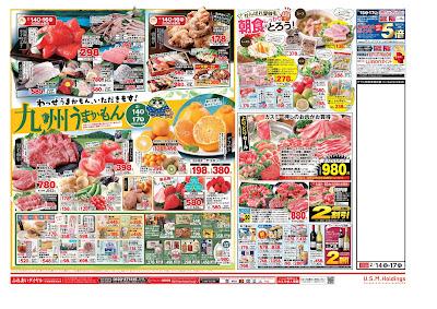【PR】フードスクエア/越谷ツインシティ店のチラシ2月14日号