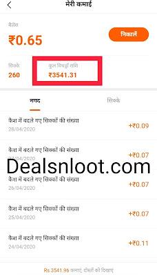 helo app paytm cash proof