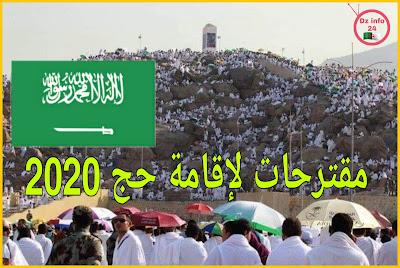 السعودية تنفي الأخبار المتداولة عن إلغاء حج 2020,سعودية وحج 2020,حج2020,الغاء حج2020,السعودية وعدم الغاء حج2020